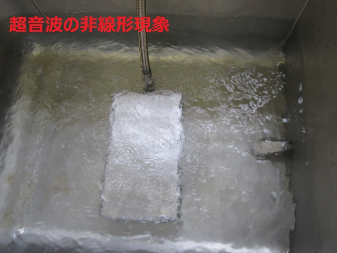 超音波洗浄に関する非線形制御技...