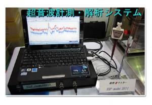 超音波測定・解析システム(超音波テスター)